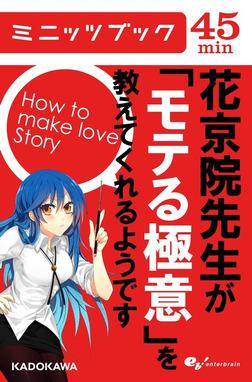 花京院先生が「モテる極意」を教えてくれるようです-電子書籍