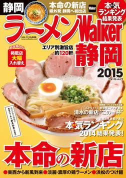 ラーメンWalker静岡2015-電子書籍