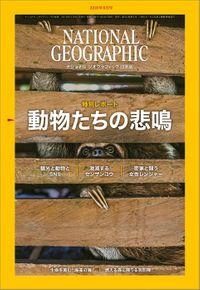 ナショナル ジオグラフィック日本版 2019年6月号 [雑誌]