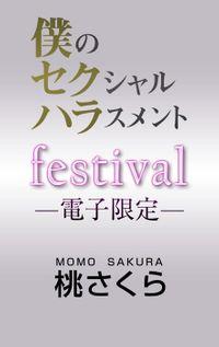 僕のセクシャルハラスメント festival<電子限定>