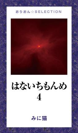 はないちもんめ 4-電子書籍