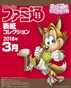 週刊ファミ通 2018年4月12日号 特典小冊子
