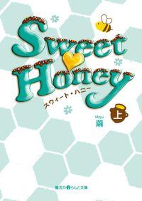 Sweet Honey[上]