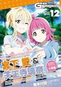 【電子版】電撃G's magazine 2020年12月号