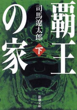 覇王の家(下)-電子書籍