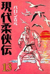 現代柔侠伝(13)