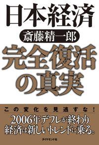 日本経済完全復活の真実