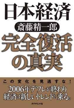 日本経済完全復活の真実-電子書籍