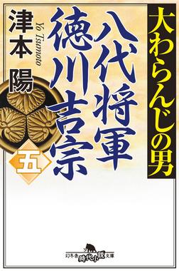 大わらんじの男(五) 八代将軍徳川吉宗-電子書籍