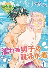 濡れる男子の競泳水着1