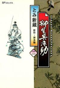 柳生兵庫助 2巻