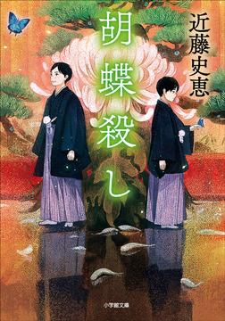 胡蝶殺し-電子書籍