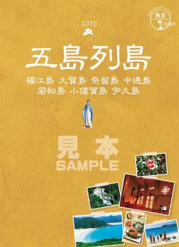 島旅 01 五島列島 【見本】-電子書籍
