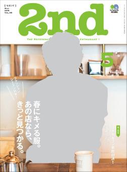 2nd 2015年5月号 Vol.98-電子書籍