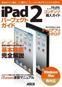 iPad 2パーフェクトガイド