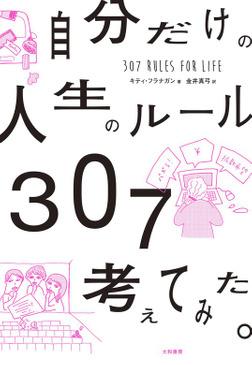 自分だけの人生のルール307考えてみた。-電子書籍