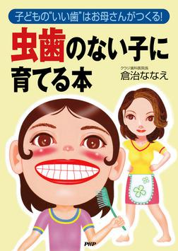 """子どもの""""いい歯""""はお母さんがつくる! 虫歯のない子に育てる本-電子書籍"""