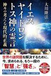 イエス ヤイドロン トス神の霊言 ―神々の考える現代的正義―