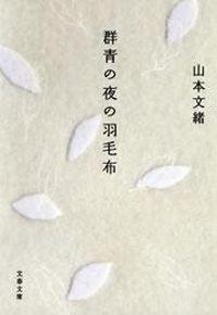 群青の夜の羽毛布(文春文庫)
