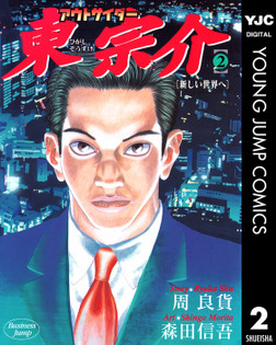 アウトサイダー東宗介 2-電子書籍