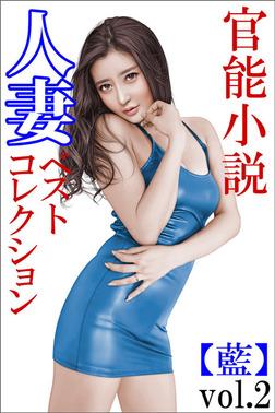 人妻ベストコレクション【藍】vol.2-電子書籍