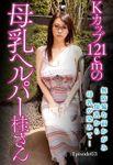 Kカップ121cmの母乳ヘルパー 桂さん Episode03