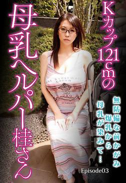 Kカップ121cmの母乳ヘルパー 桂さん Episode03-電子書籍