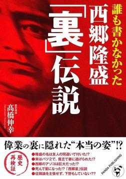 誰も書かなかった 西郷隆盛「裏」伝説-電子書籍