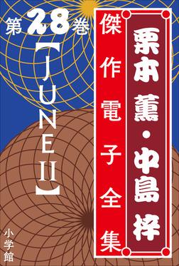 栗本薫・中島梓傑作電子全集28 [JUNE II]-電子書籍