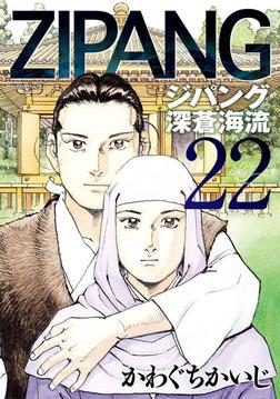 ジパング 深蒼海流(22)-電子書籍