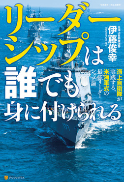 リーダーシップは誰でも身に付けられる 海上自衛隊が実践する、米海軍式の最強リーダーシップ論-電子書籍