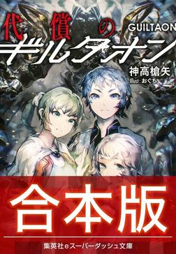 【合本版】代償のギルタオン 全3巻-電子書籍