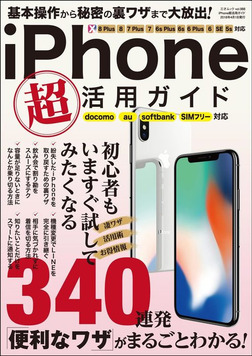 iPhone 超活用ガイド-電子書籍