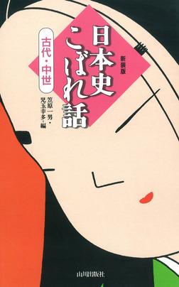 日本史こぼれ話 古代・中世-電子書籍