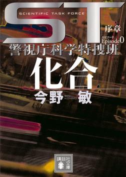 ST 化合 エピソード0 警視庁科学特捜班-電子書籍