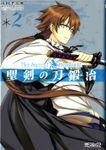 聖剣の刀鍛冶(ブラックスミス) 2