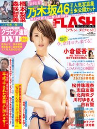 FLASH DIAMOND 2019年5月30日増刊号