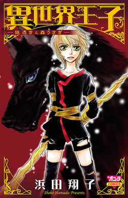 異世界王子 1 ―狼憑きと森うさぎ―-電子書籍