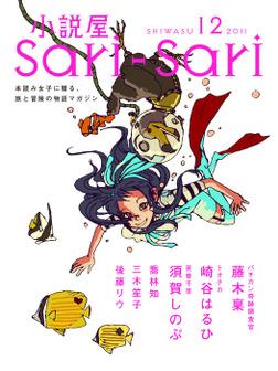 小説屋sari-sari 2011年12月号-電子書籍