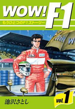 WOW!F1(1)-電子書籍