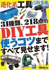 DIY進化系工具百科事典