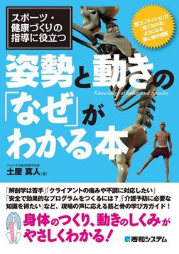 スポーツ・健康づくりの指導に役立つ姿勢と動きの「なぜ」がわかる本-電子書籍