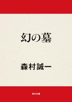 幻の墓-電子書籍