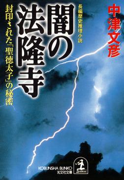 闇の法隆寺~封印された「聖徳太子」の秘密~-電子書籍