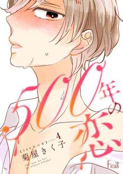 500年の恋 4-電子書籍
