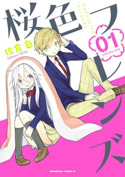 桜色フレンズ(1)-電子書籍