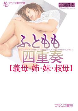 ふともも四重奏【義母・姉・妹・叔母】-電子書籍