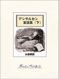 アンデルセン童話集(下)