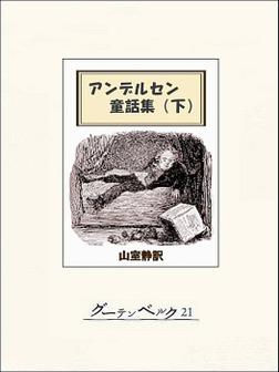 アンデルセン童話集(下)-電子書籍