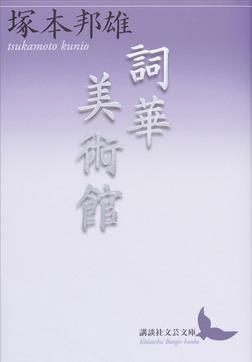 詞華美術館-電子書籍